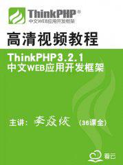 ThinkPHP零基础入门到精通高清视频教程(共36课)