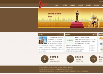 企业管理类网站源码 财务金融通用织梦dedecms模板带手机版数据同步(demo24)