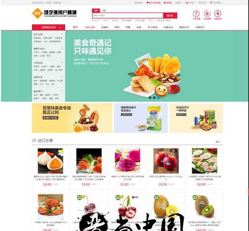最新小京东V7.8.2二次开发版多用户商城系统源码微信支付+淘宝采集+新版短信功能