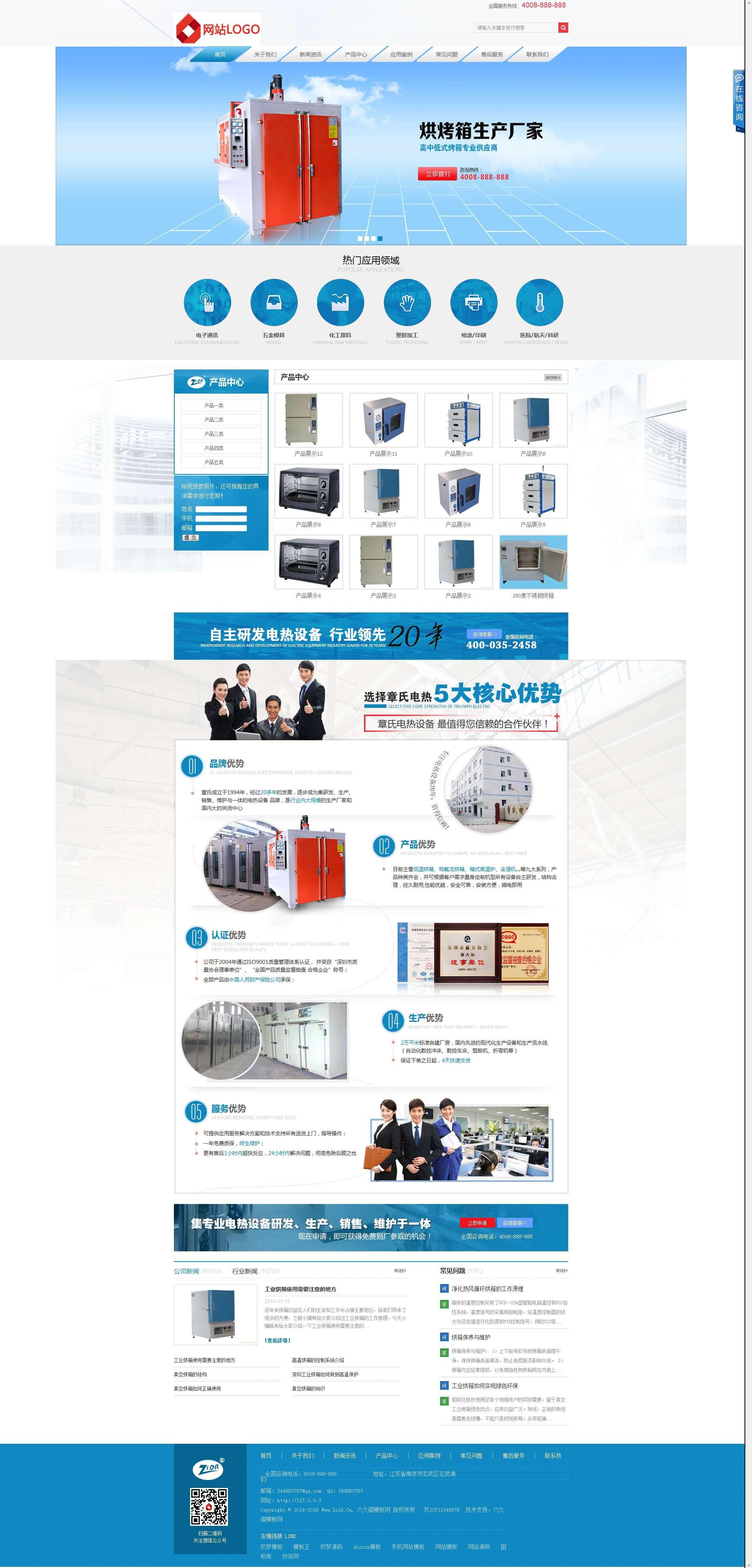 机械设备公司营销型网站源码 营销销售类通用公司企业网站织梦模板