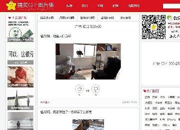 搞笑GIF动画图片笑话网 模板精美大方 带手机版 帝国CMS模板