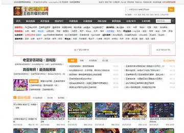 王者荣耀视频网站源码 手机WAP版+火车头采集 帝国CMS7.2内核