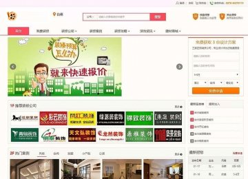 最新江湖家居O2O门户系统装修门户源码 多城市+手机版