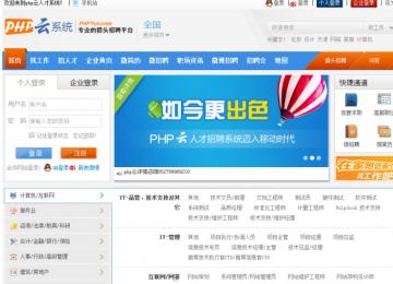 PHP云人才系统 高效开源的人才企业求职招聘源码