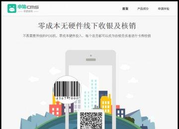 小猪CMS微信收银系统程序商业版源码 微信支付平台源码