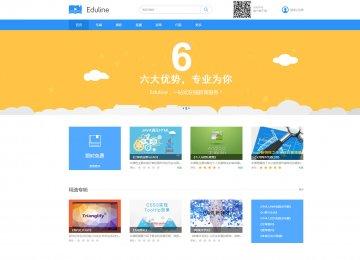 EDULINE在线教育系统|在线学习系统|在线培训系统|在线网校系统
