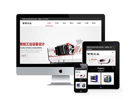 响应式智能工业设备设计类企业织梦模板(自适应手机端)