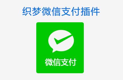织梦官方微信支付接口插件非第三方