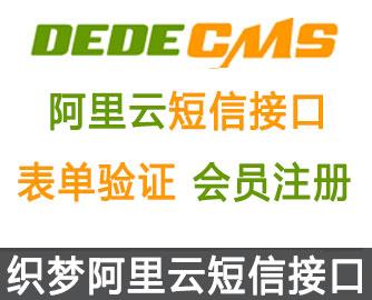 织梦DEDECMS自定义表单及会员注册手机验证码 阿里云短信接口