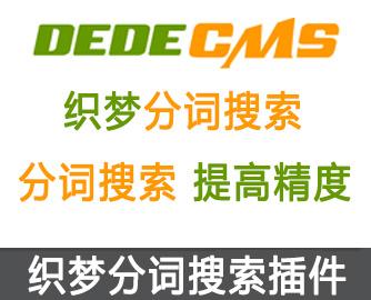织梦dedecms分词搜索插件,提高搜索精确度