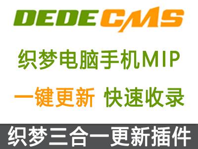 织梦电脑站手机站MIP三合一生成静态插件带自动更新