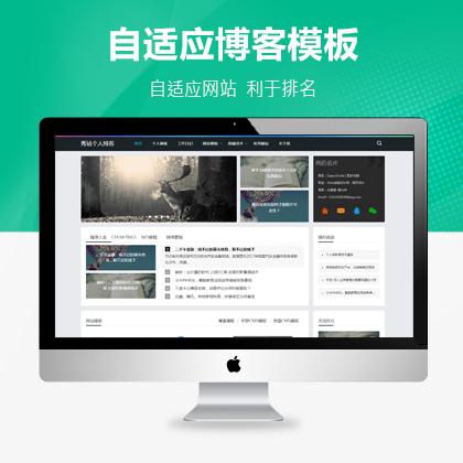 织梦响应式博客仿杨青博客网站模板利于收录排名