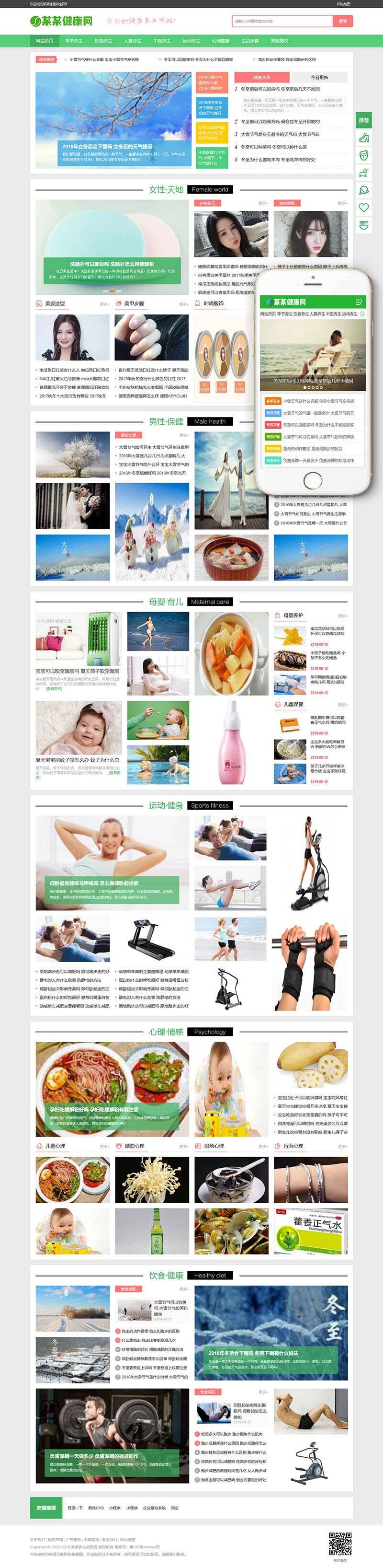 绿色健康养生新闻资讯类网站织梦模板(带手机端)