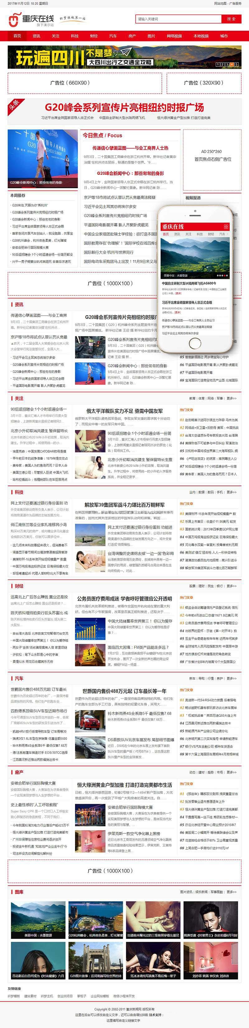 大气红色地方门户新闻文章资讯dedecms模板(带手机端)