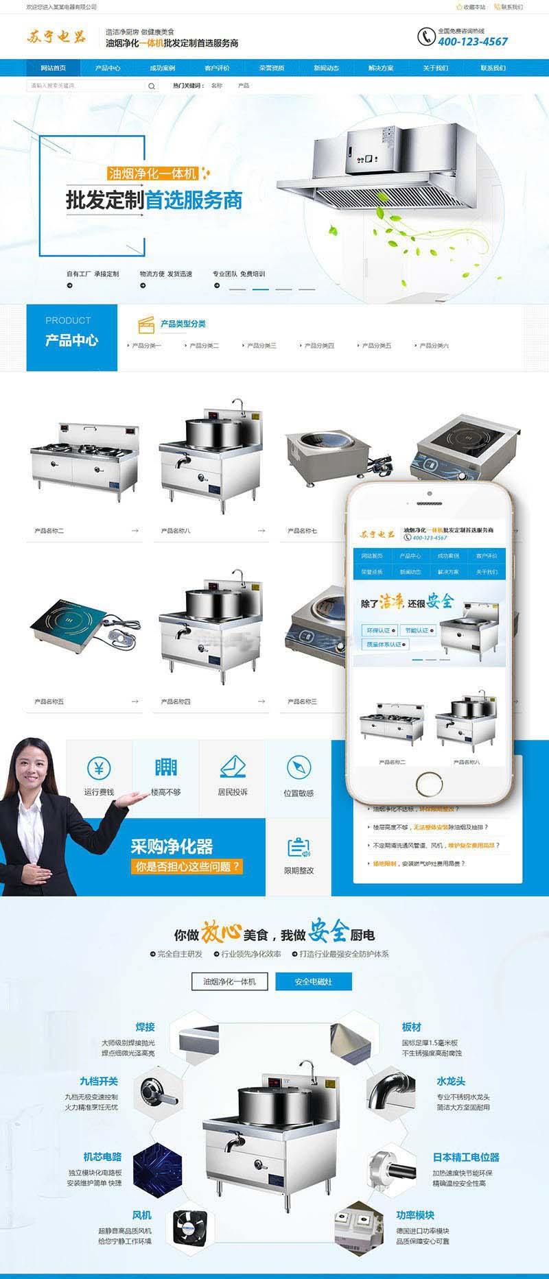 营销型油烟空气净化器电磁炉电器类织梦模板(带手机端)
