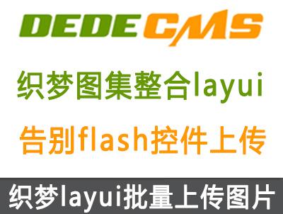 织梦图集整合layui批量上传图片告别flash控件上传