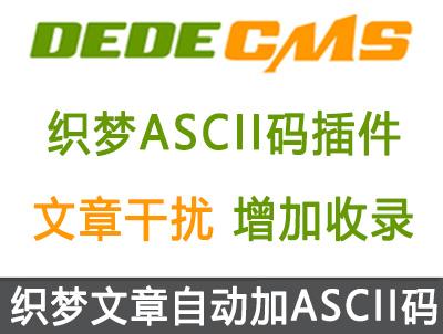 织梦文章内容页自动加上ASCII码增加原创度利于百度收录排名(支持火车头采