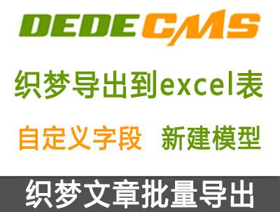 织梦dedecms文章文档批量导出到excel表里(支持自定义模型及字段)
