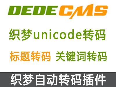 织梦网站标题和内容body文字自动转unicode码插件支持采集