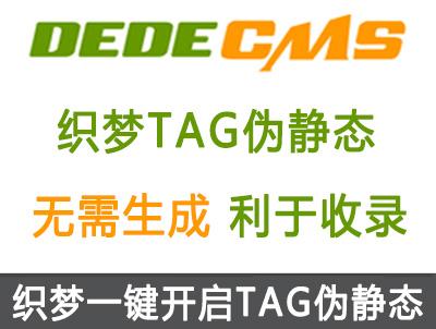织梦电脑端手机端TAG标签一键伪静态插件拼音版