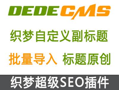 织梦自定义副标题管理支持批量导入权重词随机插入到内容及标题里(超级SEO