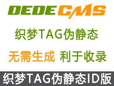 织梦TAG标签一键伪静态插件id版支持手机端