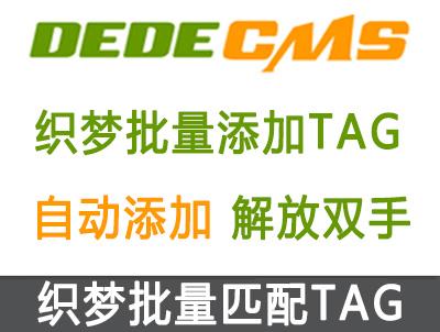 织梦批量添加TAG标签自动匹配标题添加TAG标签(支持发布过文章)