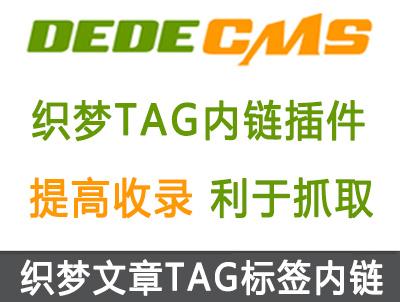 织梦文章页自动添加TAG标签内链插件(可设置内链总数)