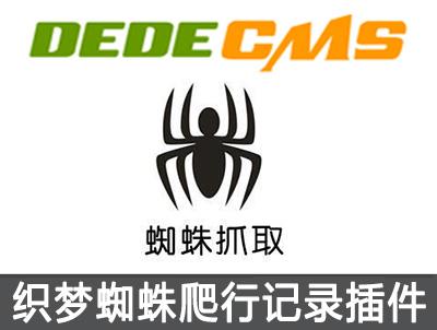 织梦网站蜘蛛爬行痕迹记录插件-支持各类搜索引擎-支持静态动态伪静态