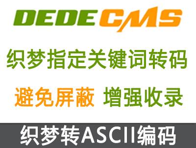 织梦指定关键词转码Ascii编码插件-有效绕开某些屏蔽词排名(支持采集)