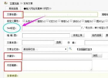 网站TAG标签正确使用方法