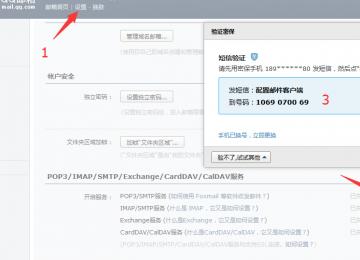 织梦dedecms自定义表单发送到指定邮箱-用QQ、163邮箱