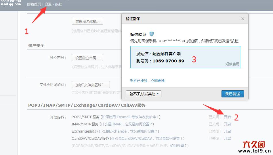QQ邮箱开启SMTP和获取授权码