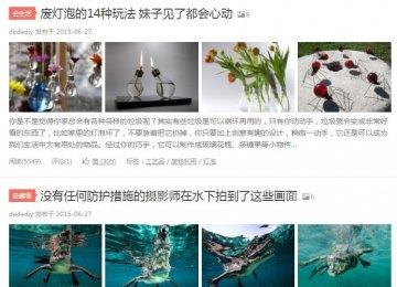 dedecms织梦artlist和list标签调用图集图片实现方法
