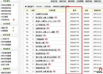 织梦dedecms后台文章列表中显示自定义字段方法