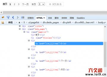 dedecms织梦列表页生成静态分页URL链接改成绝对路径的方法