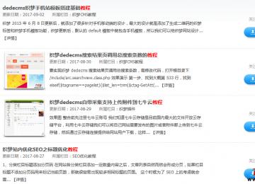 dedecms织梦搜索页有缩略图调用缩略图,无缩图则不显