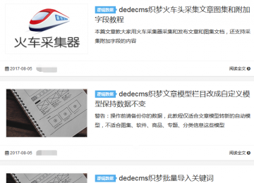 dedecms织梦有缩略图则显示缩略图,没有则显示随机缩