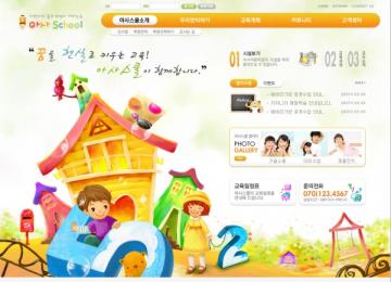 儿童卡通网站PSD网页设计