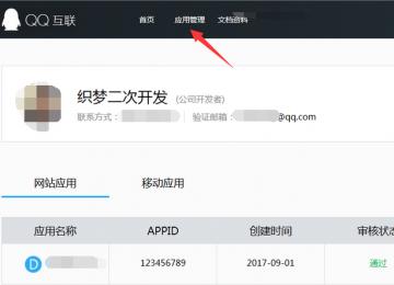 织梦整合微信登录、QQ登录、微博登录、等会员一键登录插件