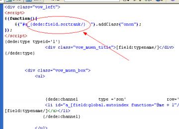 织梦用{dede:field.sortrank/}输出栏目排序顺序数值