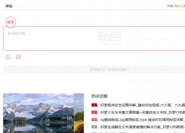 图文教你给织梦网站内容页添加搜狐畅言评论