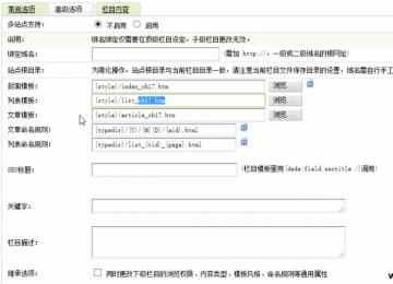织梦后台更新网站HTML卡死的解决方法