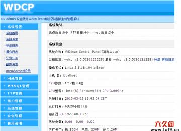 linux服务器环境一键安装wdCP图形面板安装教程