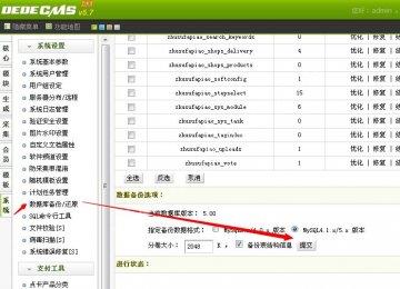 织梦dedeCMS网站数据备份方法