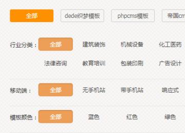 织梦dedecms列表页伪静态联动筛选插件