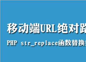 织梦移动端适配URL优化str_replace函数替换多个内容