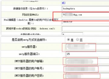 织梦会员短消息与发送到指定邮箱功能开发