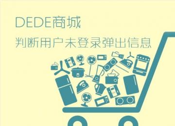 织梦购物商品页判断用户未登录及弹出信息修改