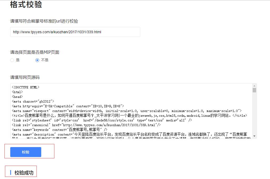 织梦系统对接百度熊掌号并添加JSON_LD数据
